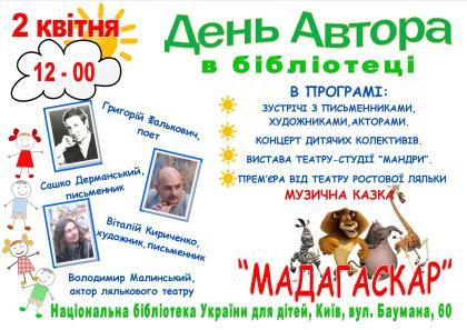 ДЕНЬ АВТОРА2