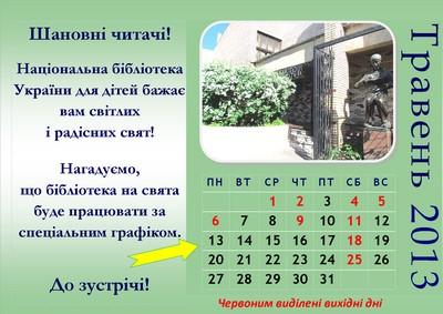 календ_май