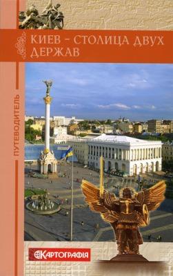 Киев – столица двух держав