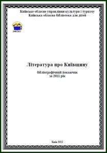 Література про Київщину
