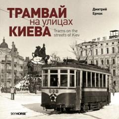 Трамвай на улицах Киева