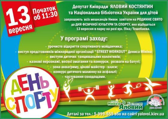 Свято_спорт