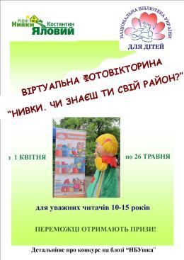 Публикация1нивки