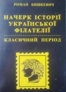 бишкевич