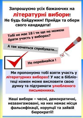 Вибори_1